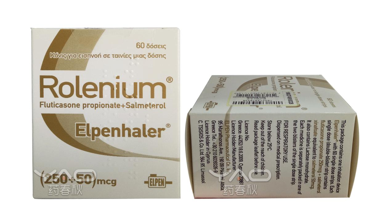 Rolenium