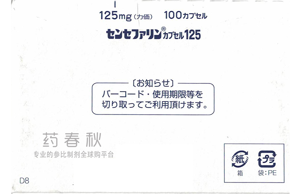 Sencephalin(头孢氨苄胶囊)