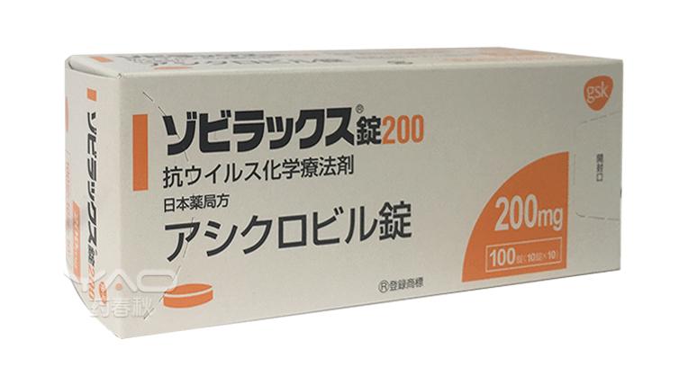 Zovirax(阿昔洛韦片)