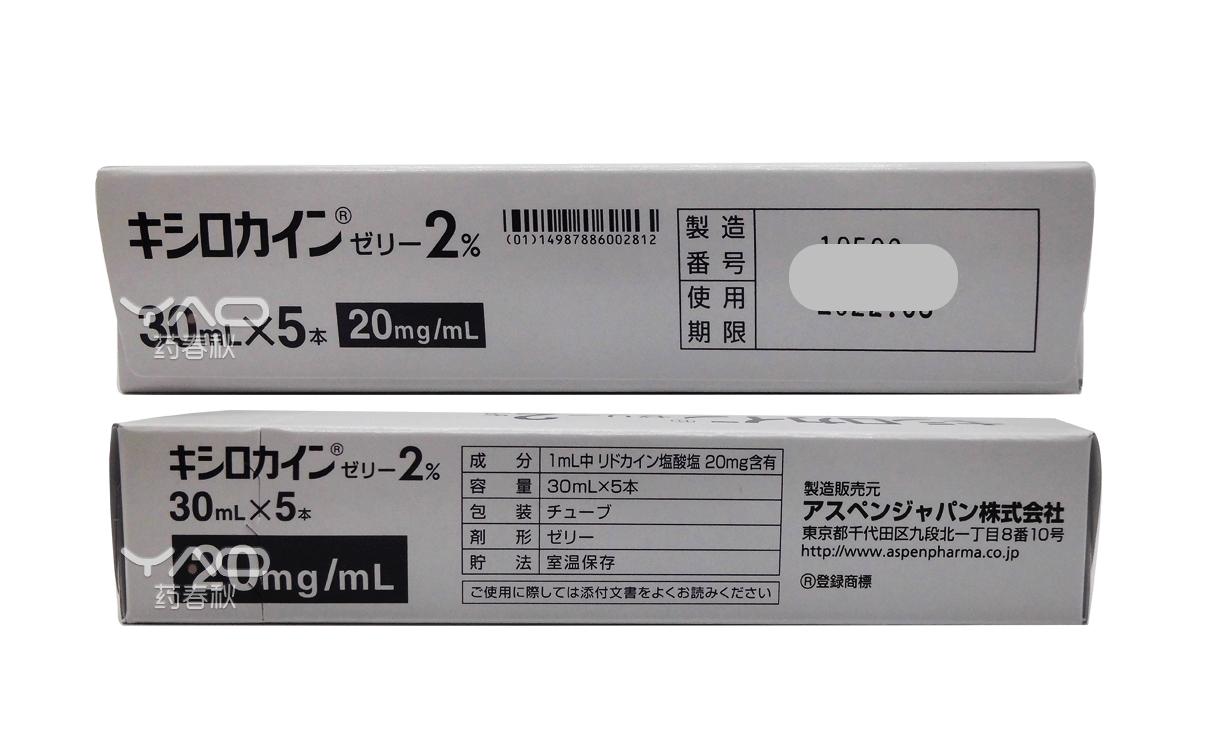 XYLOCAINE キシロカインゼリー2%