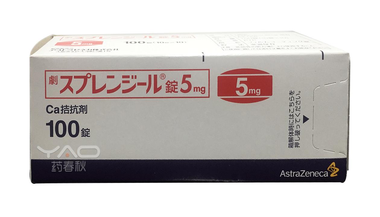 Splendil (非洛地平片)
