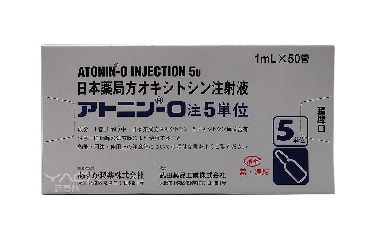 Atonin-O